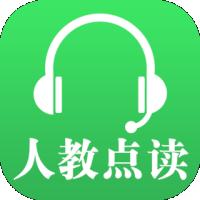 人教点读中小学app免费版V3.10.0