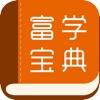 富学宝典app安卓版3.4.7最新版