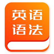 初中英语语法(英语在线学习)app