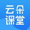 云朵课堂在线教育平台3.8.0