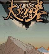 太吾绘卷修改器最新三十九项v0.2.7.8 peizhaochen版