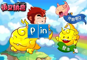 悟空拼音_悟空拼音破解版_悟空拼音app下载