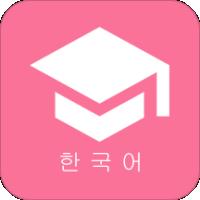 卡卡韩语安卓最新版