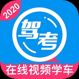 车轮驾考通2020最新版