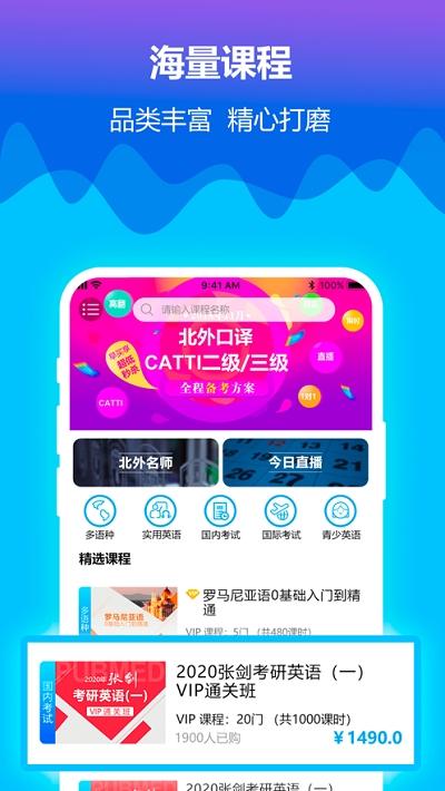 北京外国语大学网课平台 v2.0.8 安卓版