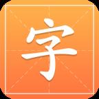 中国汉字字典通