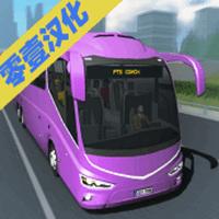 客车模拟器汉化版2020(无限金币)