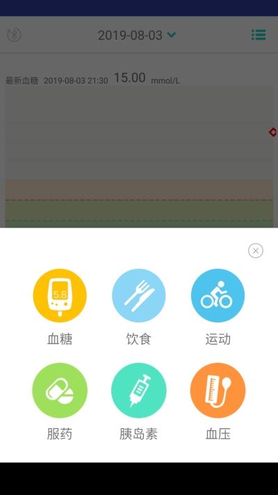智控糖智能app