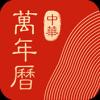 中华万年历最新版2021