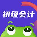初级会计职称新网校v1.1.4.1