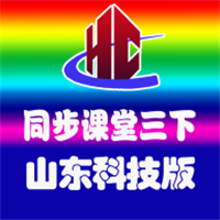 山东科技版三年级下册同步课堂软件v1.0