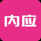 内应(内衣供需电商平台)