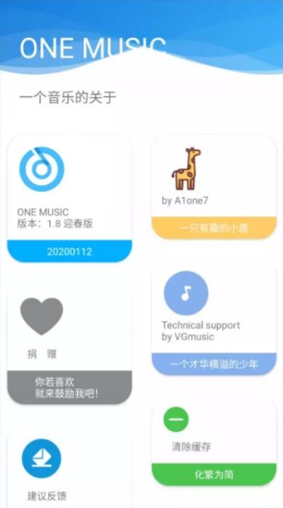 ONE MUSIC迎春版 1.8
