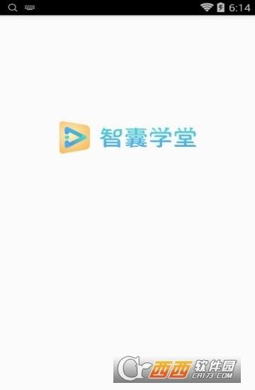 智囊学堂最新版 2.1.4