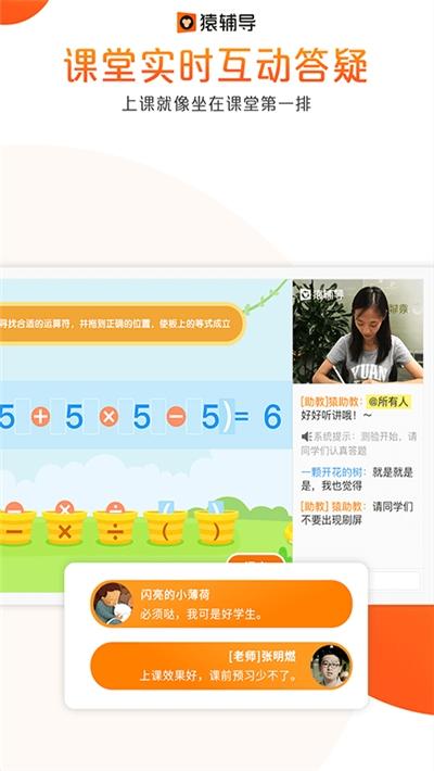 猿辅导学生版 v6.46.3