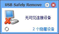 USB设备移除工具(USB安全移除)
