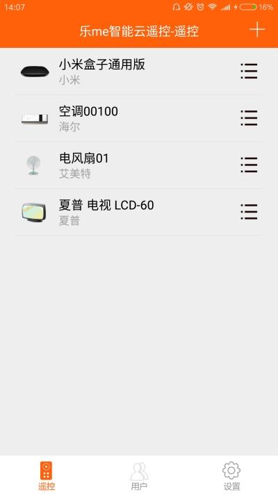 乐Me智能云遥控 v3.0.5