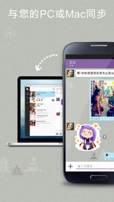 Viber即时通讯网络电话 v15.0.0.0 安卓版