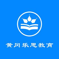 黄冈乐思教育在线学习平台