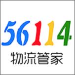56114物流信息网