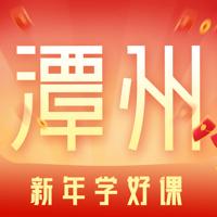 潭州讲堂苹果版
