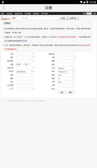 青岛市图书馆 v1.1.1 安卓版