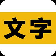 文字之家写作v1.4.5.1 安卓版