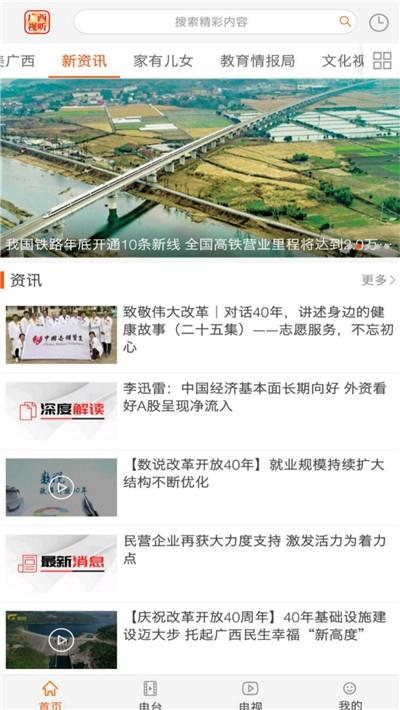广西视听空中课堂 2.0.2
