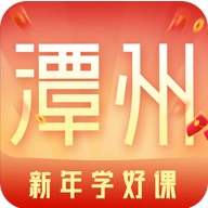 潭州课堂appv5.7.1 安卓版