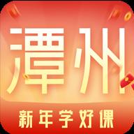 潭州课堂客户端v5.7.1