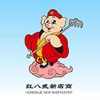 红八戒新店商(优惠购物电商创业)