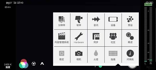 手机电影级拍摄工具FiLMiC Pro v6.8.4 安卓版