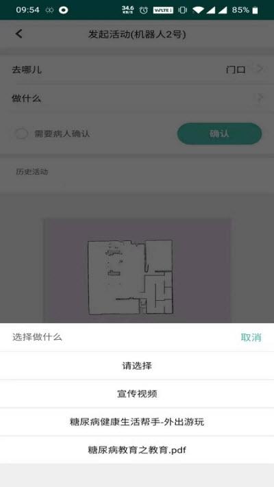 艾菲仕机器人app V1.1.1