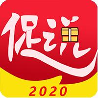 促说2020最新版