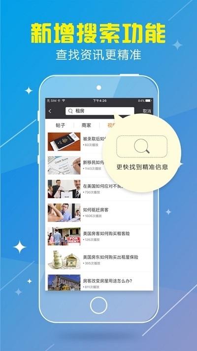 华人资讯ios 2.5.0苹果版
