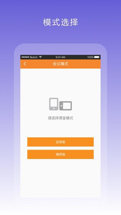 UCB会议系统 v1.0.2手机版