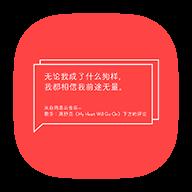 热评生成器v2018.8.5-build 107 安卓版