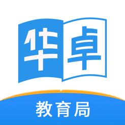 华卓教育-教育局端iPhone苹果版