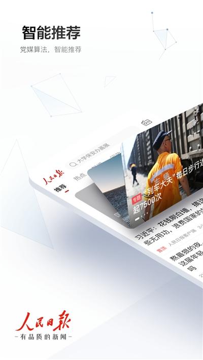 人民日报客户端云课堂 v7.1.4.1