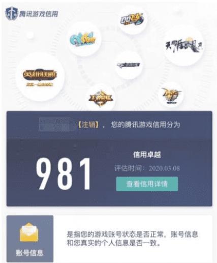 微信和QQ腾讯游戏信用分查询平台