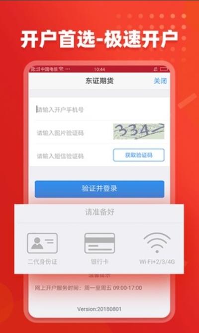 东证期货app