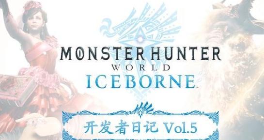 怪物猎人世界冰原冥赤龙武器替换太刀MOD
