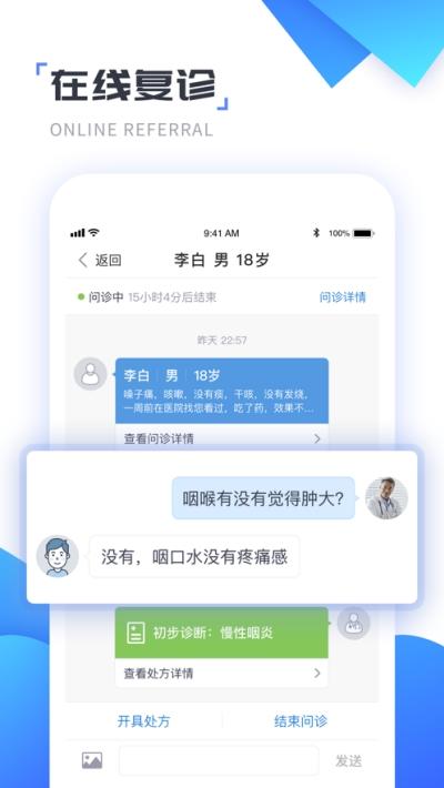 南开医生iOS版
