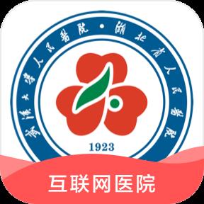 武大云医视频问诊app