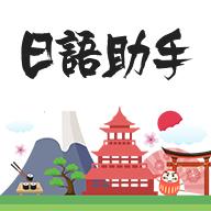 日语助手(日语学习助手)app