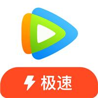腾讯视频极速版iPhone版