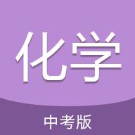 中考化学通安卓最新版v5.2