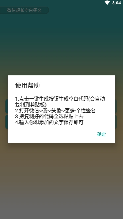 微信超长空白签名复制工具 v1.0 安卓版
