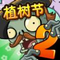 植物大战僵尸2植树节最新内购破解版22.4.8