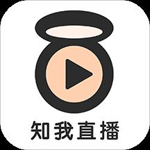 知我直播(电商社交平台)v2.0 安卓版